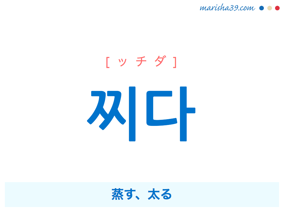 韓国語単語・ハングル 찌다 [ッチダ] 蒸す、太る 意味・活用・読み方と音声発音
