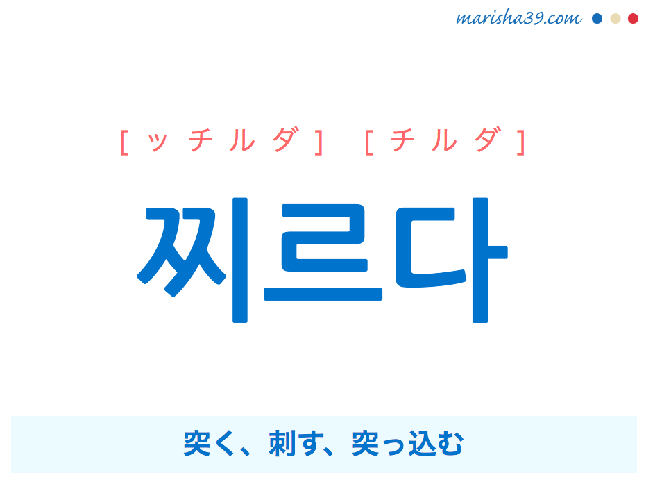 韓国語単語・ハングル 찌르다 [ッチルダ] [チルダ] 突く、刺す、突っ込む 意味・活用・読み方と音声発音