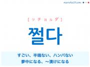 韓国語・ハングル 쩔다 [ッチョルダ] すごい、半端ない、ハンパない、夢中になる、〜漬けになる 意味・活用・発音