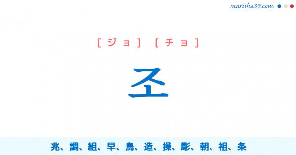 韓国語単語勉強 조 [ジョ] [チョ] 数字1000000000、兆、調、組、早、鳥、造、操、彫、朝、祖、条、あの='저' 意味・活用・読み方と音声発音