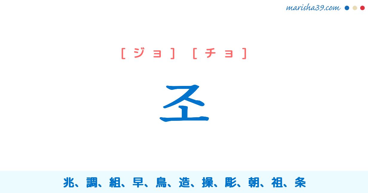 韓国語単語・ハングル 조 [ジョ] [チョ] 数字1000000000、兆、調、組、早、鳥、造、操、彫、朝、祖、条、あの='저' 意味・活用・読み方と音声発音