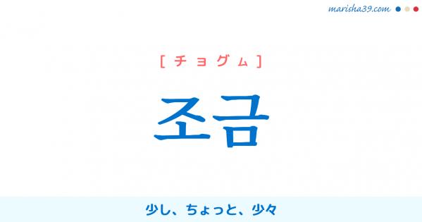 韓国語単語勉強 조금 [チョグム] 少し、ちょっと、少々 意味・活用・読み方と音声発音