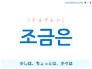 韓国語で表現 조금은 [チョグムン] 少しは、ちょっとは、少々は 歌詞で勉強