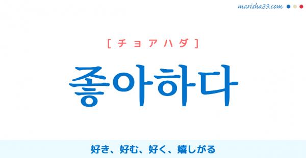韓国語単語勉強 좋아하다 [チョアハダ] 好き、好む、好く、嬉しがる 意味・活用・読み方と音声発音