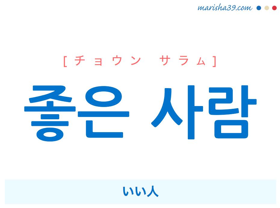 韓国語で表現 좋은 사람 [チョウン サラム] いい人 歌詞で勉強