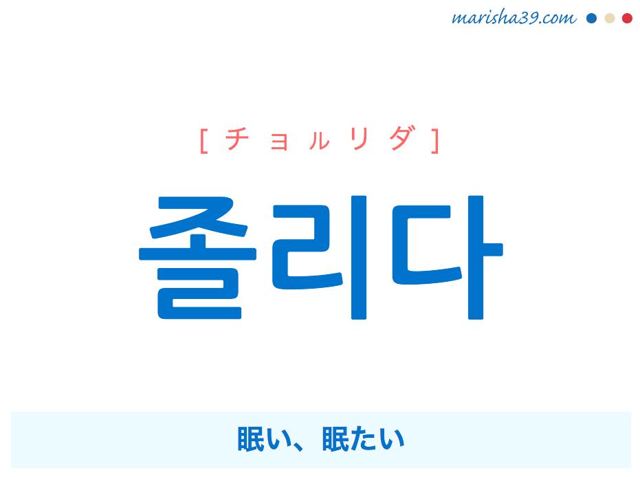韓国語単語・ハングル 졸리다 [チョルリダ] 眠い、眠たい 意味・活用・読み方と音声発音
