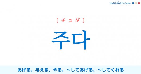 韓国語単語勉強 주다 [チュダ] あげる、与える、やる、~してあげる、~してくれる 意味・活用・読み方と音声発音