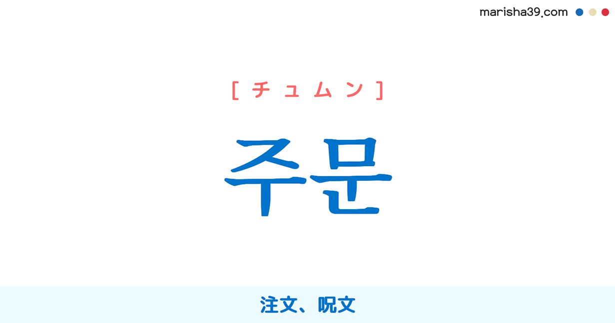 韓国語単語 주문 [チュムン] 注文、呪文 意味・活用・読み方と音声発音