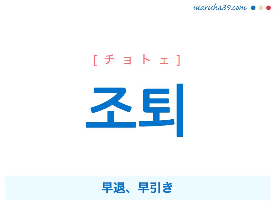 韓国語単語 조퇴 [チョトェ] 早退、早引き 意味・活用・読み方と音声発音