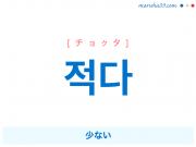 韓国語・ハングル 적다 [チョクタ] 少ない 意味・活用・読み方と音声発音