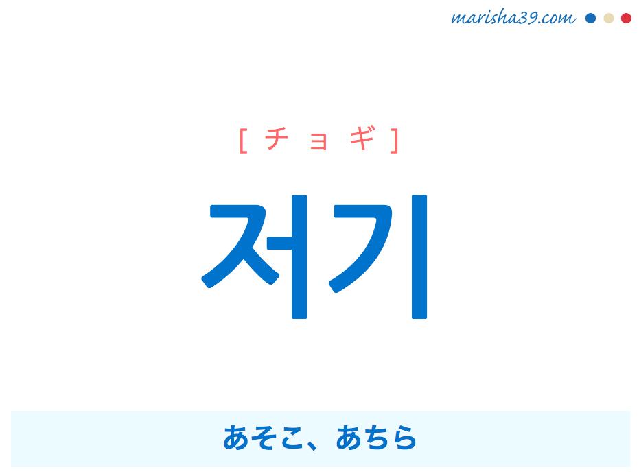 韓国語単語・ハングル 저기 [チョギ] [ジョギ] あそこ、あちら 意味・活用・読み方と音声発音