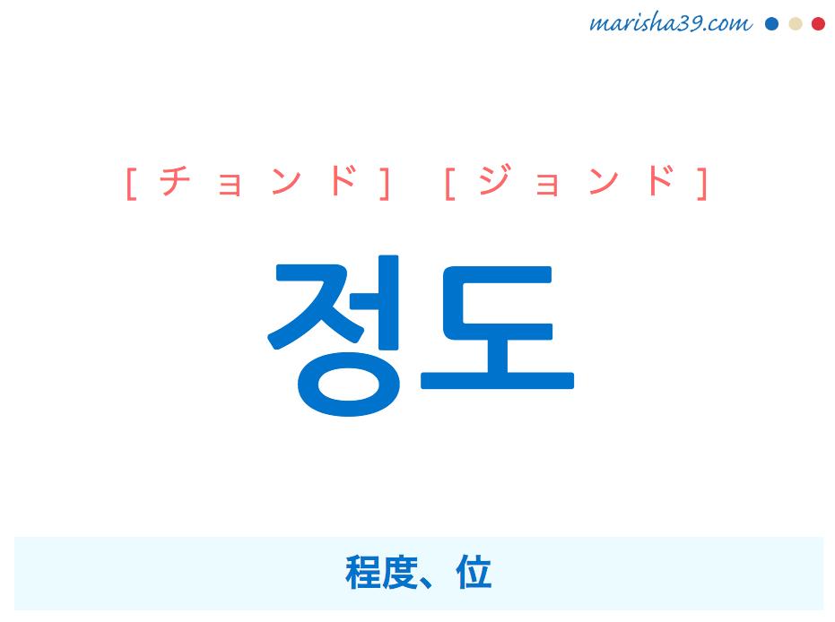 韓国語単語・ハングル 정도 [チョンド] [ジョンド] 程度、位 意味・活用・読み方と音声発音