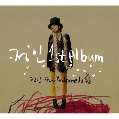 ジョンイン「미워요 / 憎いです」歌詞で学ぶ韓国語