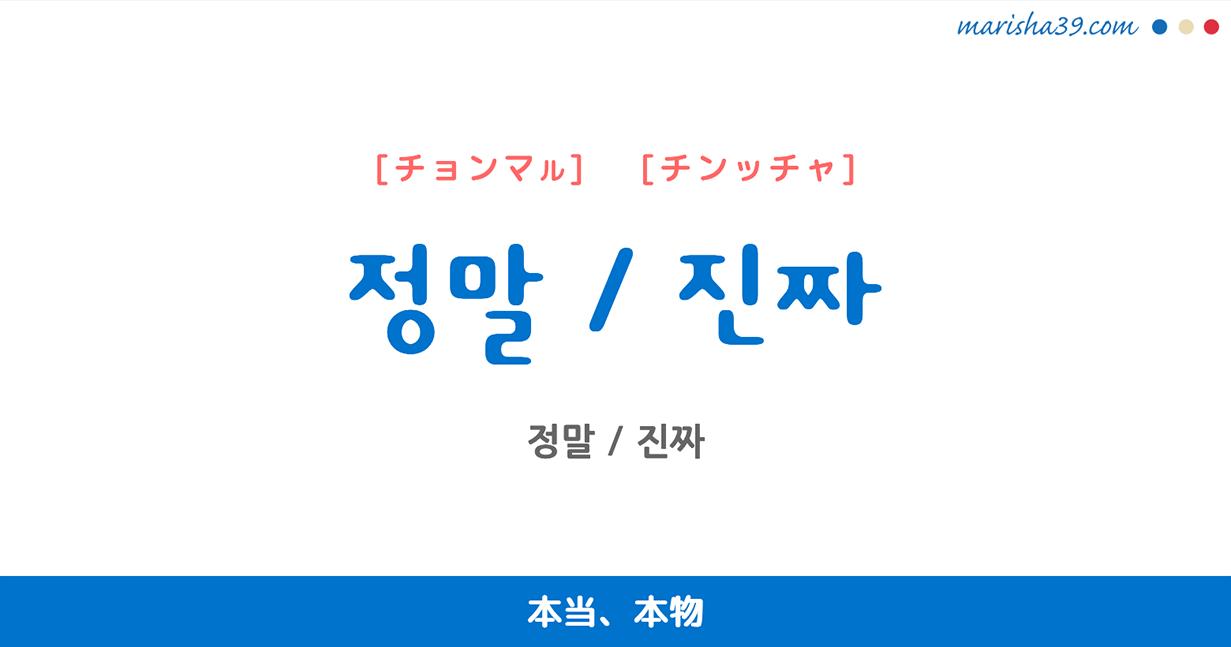 韓国語表現を歌詞で勉強【정말と진짜】[チョンマル]と[チンチャ] 本当、本物