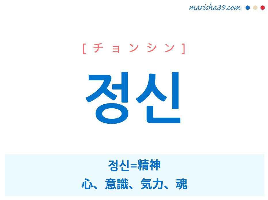 韓国語単語・ハングル 정신 [チョンシン] 정신=精神、心、意識、気力、魂 意味・活用・読み方と音声発音