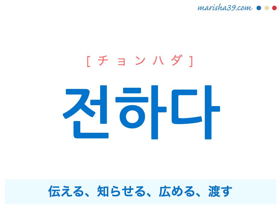 韓国語単語 전하다 [チョンハダ] 伝える、知らせる、広める、渡す 意味・活用・読み方と音声発音