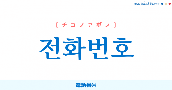 韓国語単語勉強 전화번호 [チョノァボノ] 電話番号 意味・活用・読み方と音声発音