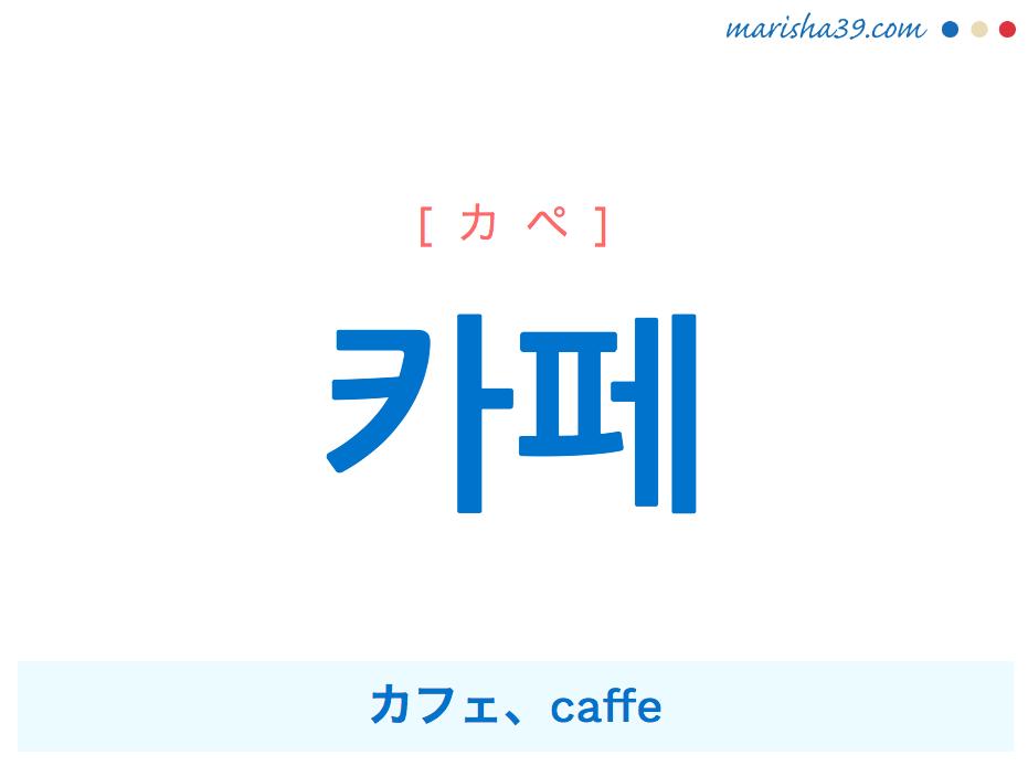 韓国語単語・ハングル 카페 [カペ] カフェ、caffe 意味・活用・読み方と音声発音