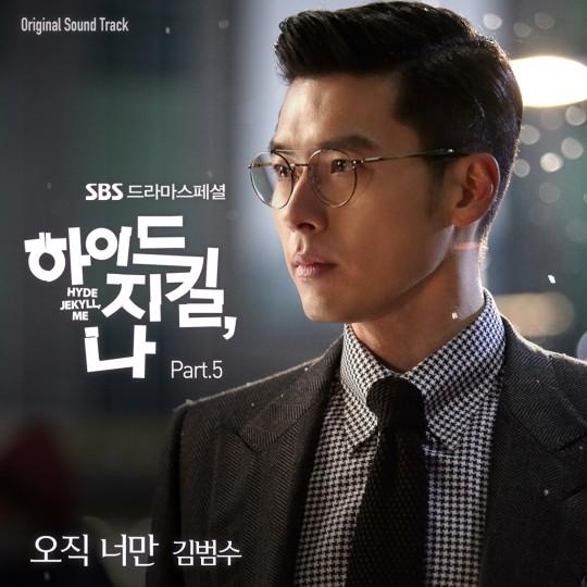 キム・ボムス「ただ君だけ / 오직 너만 / Only You」歌詞で学ぶ韓国語