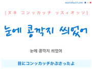 韓国語で表現 눈에 콩깍지 씌었어 [ヌネ コンッカッチ ッスィオッソ] 目にコンッカッチかぶさったよ 歌詞で勉強
