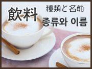 韓国語・ハングル 飲み物の種類と名前