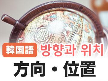 韓国語「方向・位置」を表す単語帳