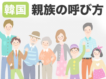 韓国語単語 親族の呼び方一覧|친척 관계 호칭 표