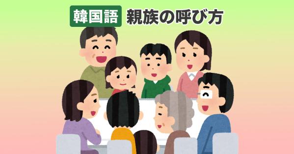【音声あり】韓国語単語●親族の呼び方一覧|친척 관계 호칭 표