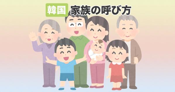 韓国語単語帳●家族の呼び名