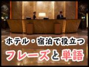 韓国旅行に役立つ音声付き☆ホテル・宿泊で使える単語フレーズ集