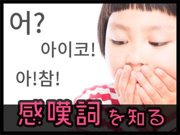 韓国語の簡単!感嘆詞を知っておこう♪