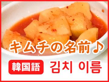 韓国語単語一覧☆김치 이름 キムチの種類や名前まとめ