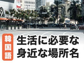 生活に必要☆身近な場所に関する韓国語単語帳