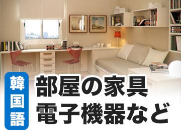 韓国語☆部屋の紹介で使える生活用品や家具の名前
