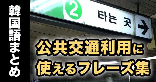 韓国語ハングル一覧 公共交通利用時に使えるフレーズ