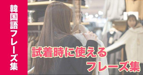 韓国のショップで【洋服や靴の試着時に使える】フレーズ集