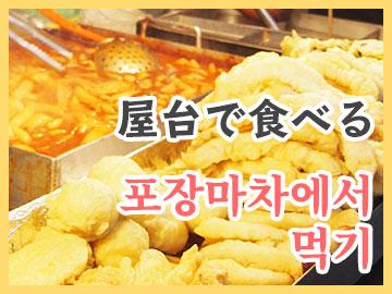 韓国の屋台で食べてみよう♪買い食い&B級グルメ大好きな人向け!メニューの単語&音声まとめ