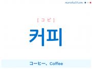 韓国語・ハングル 커피 [コピ] コーヒー、Coffee 意味・活用・発音