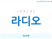 韓国語単語 라디오 [ラディオ] ラジオ 意味・活用・読み方と音声発音