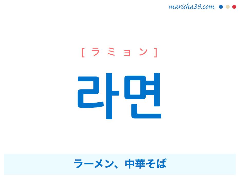 韓国語単語・ハングル 라면 [ラミョン] ラーメン、中華そば 意味・活用・読み方と音声発音
