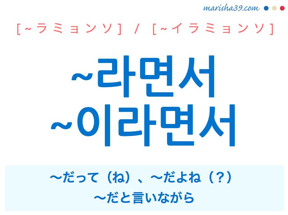 韓国語・ハングル ~라면서 / ~이라면서 〜だって(ね)、〜だよね(?)、〜だと言いながら 使い方と例一覧
