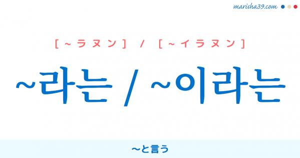 韓国語表現勉強 ~라는 / ~이라는 [~ラヌン] / [~イラヌン] 〜と言う 使い方と例一覧