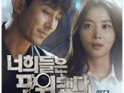 イ・スンチョル「사랑하나 봐 / 愛してるみたい」歌詞で学ぶ韓国語