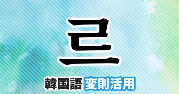 韓国語文法勉強 韓国語の【르変則活用】とは?ル変則をマスターしよう! 使い方と例一覧
