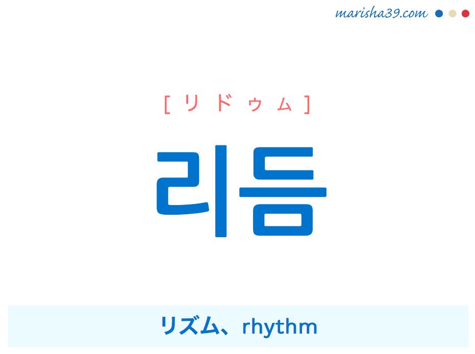 韓国語単語・ハングル 리듬 [リドゥム] リズム、rhythm 意味・活用・読み方と音声発音