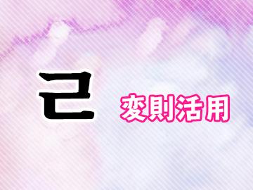ㄹ変則活用とは?韓国語・ハングルのリウル変則をマスターしよう!