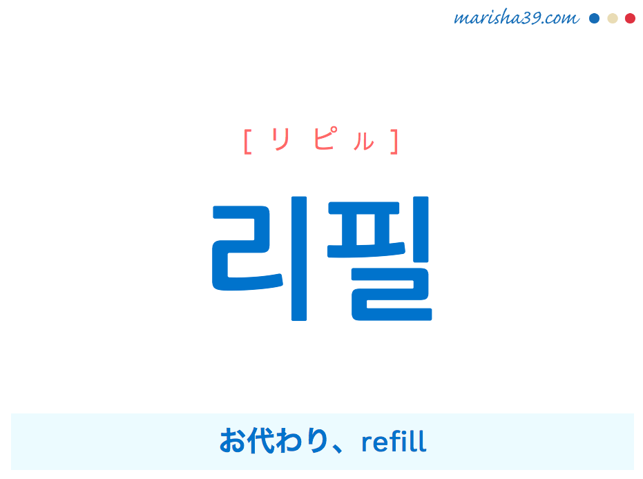 韓国語・ハングル 리필 [リピル] お代わり、refill 意味・活用・読み方と音声発音