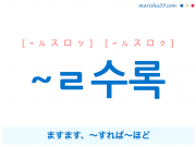 韓国語・ハングル ~ㄹ수록 ますます、~すれば~ほど 使い方と例一覧