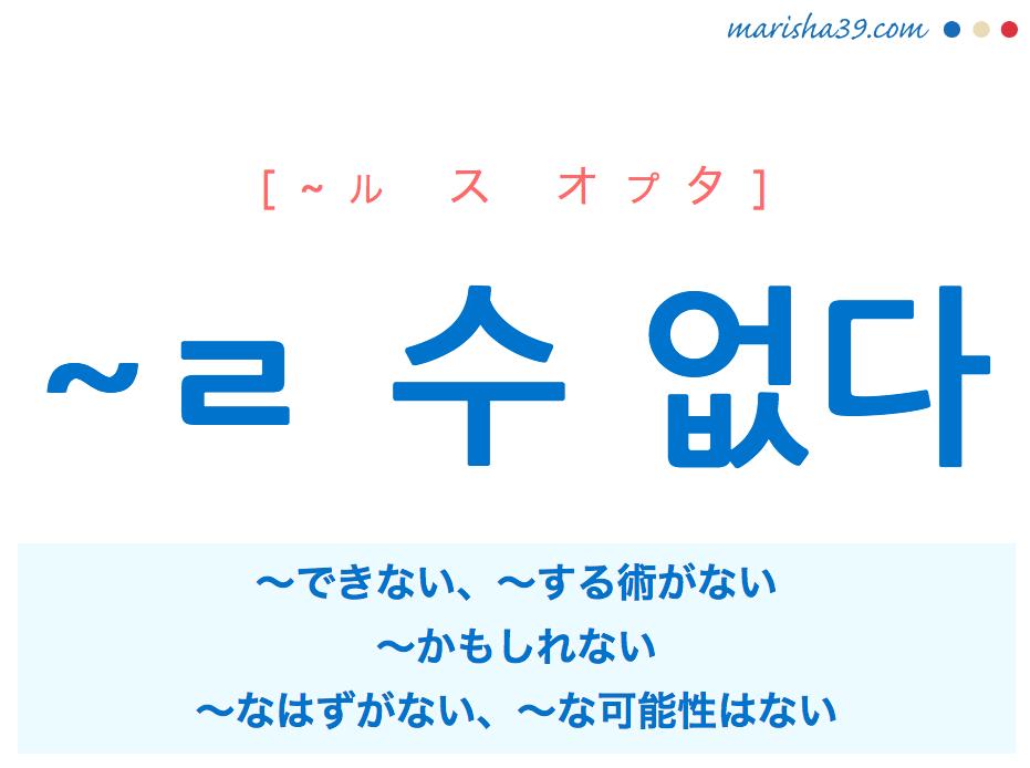 韓国語・ハングル ~ㄹ 수 없다 ~できない、~する術がない、〜かもしれない、〜なはずがない、〜な可能性はない 使い方と例一覧