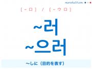 韓国語・ハングル ~러 / ~으러 〜しに(目的を表す) 使い方と例一覧